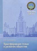 Обложка книги «Трансформация семьи и развитие общества»